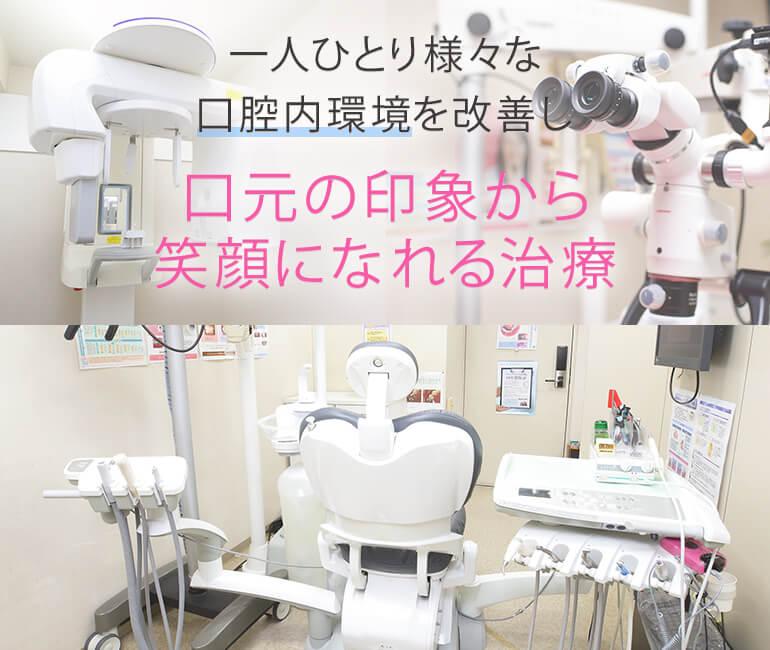 一人ひとり様々な口腔内環境を改善し口元の印象から笑顔になれる治療