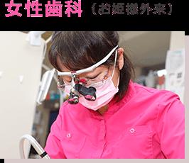女性歯科(お姫様外来)